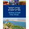 hebrew-and-israel-first-steps-self-study-course-workbook